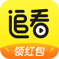 追看视频极速版3.0.1 苹果版