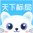 天下标局app1.0.1 安卓版