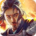 乱世九州之帝王争霸官方版1.0.0安卓版