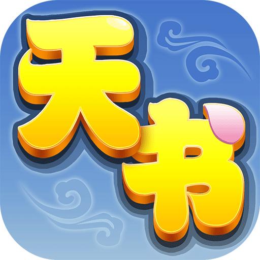 天书奇谈手游公测版1.2.5.2安卓版