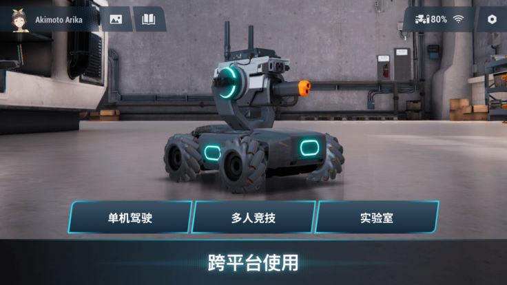 RoboMaster机甲大师截图0