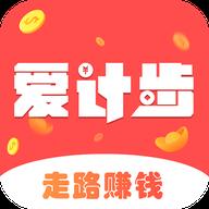 爱计步app1.0 安卓版