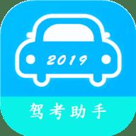 驾考智能助手app1.0 安卓版