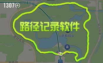 运动路径记录软件