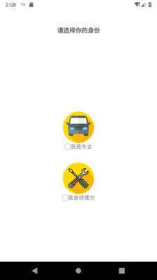 修车车软件截图