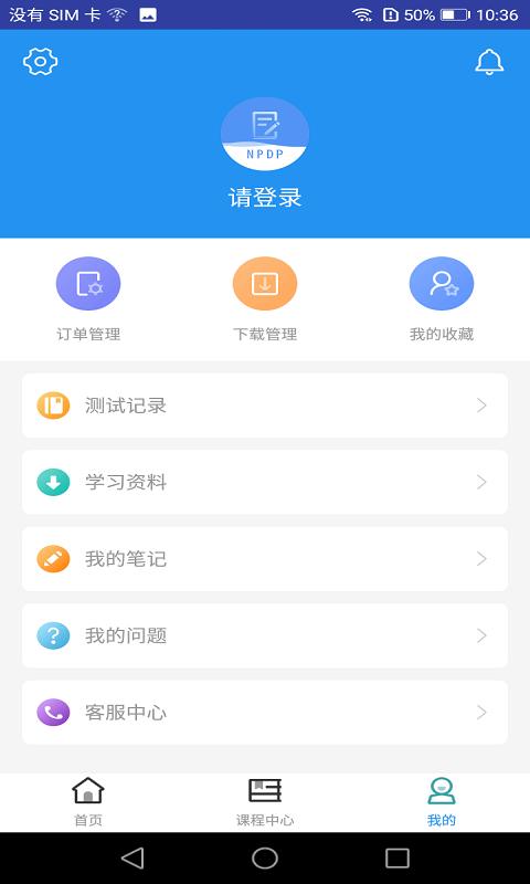 NPDP题库app截图