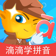 滴滴学拼音app1.0 苹果版