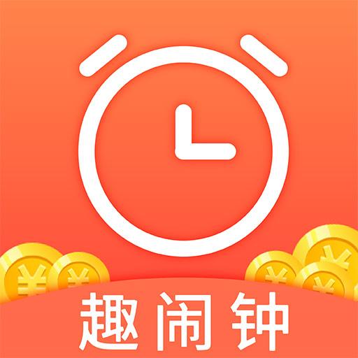 趣闹钟app