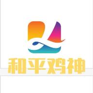 和平鸡神app1.0 安卓版