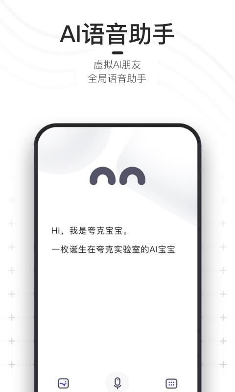 夸克�g�[器app截�D