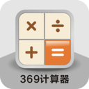 369�算器app