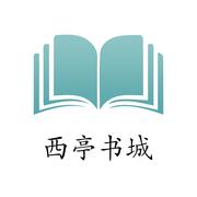 西亭书城app1.0 苹果版