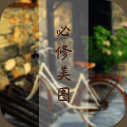 必修美�Dapp2.0 安卓手�C版