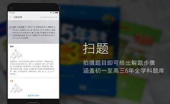 手机扫题出答案app