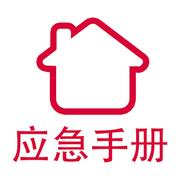 家庭应急手册app1.0 苹果版