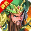 三��志英雄官方版1.0安卓版