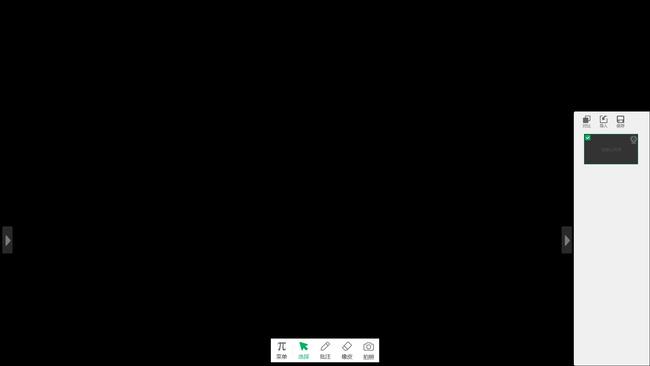 鸿合展台软件截图0