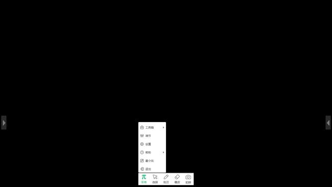 鸿合展台软件截图1