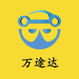 万途达车服app1.0.3 安卓版