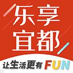 乐享宜都app5.0.0 安卓版