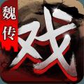 三国戏魏传1.05 安卓官方版