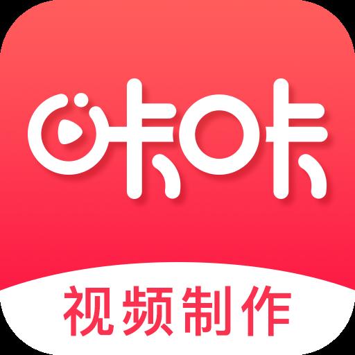 咔咔视频制作app2.4.0 安卓版