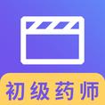 2019初级药师视频app1.0.0 安卓版