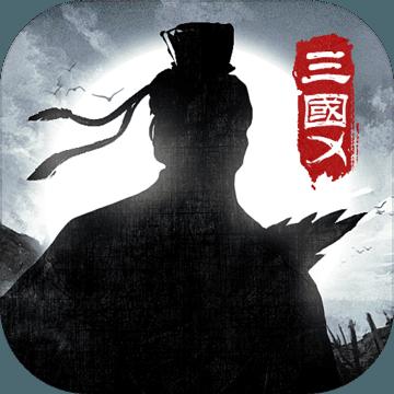 代号三国x游戏1.0 安卓版