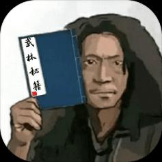覆雨翻云1.0 安卓版