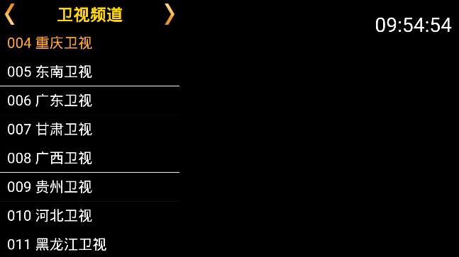 星火电视app截图