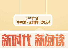 2019年广西书香校园阅读圆梦读书活动入口 书香校园阅读圆梦读书