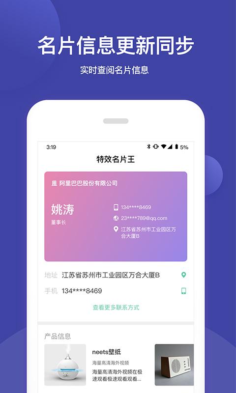 蒙恬名片王使用手冊-蒙恬科技.PDF