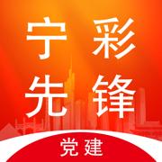 宁彩先锋app1.0 手机最新版