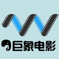 巨象电影app