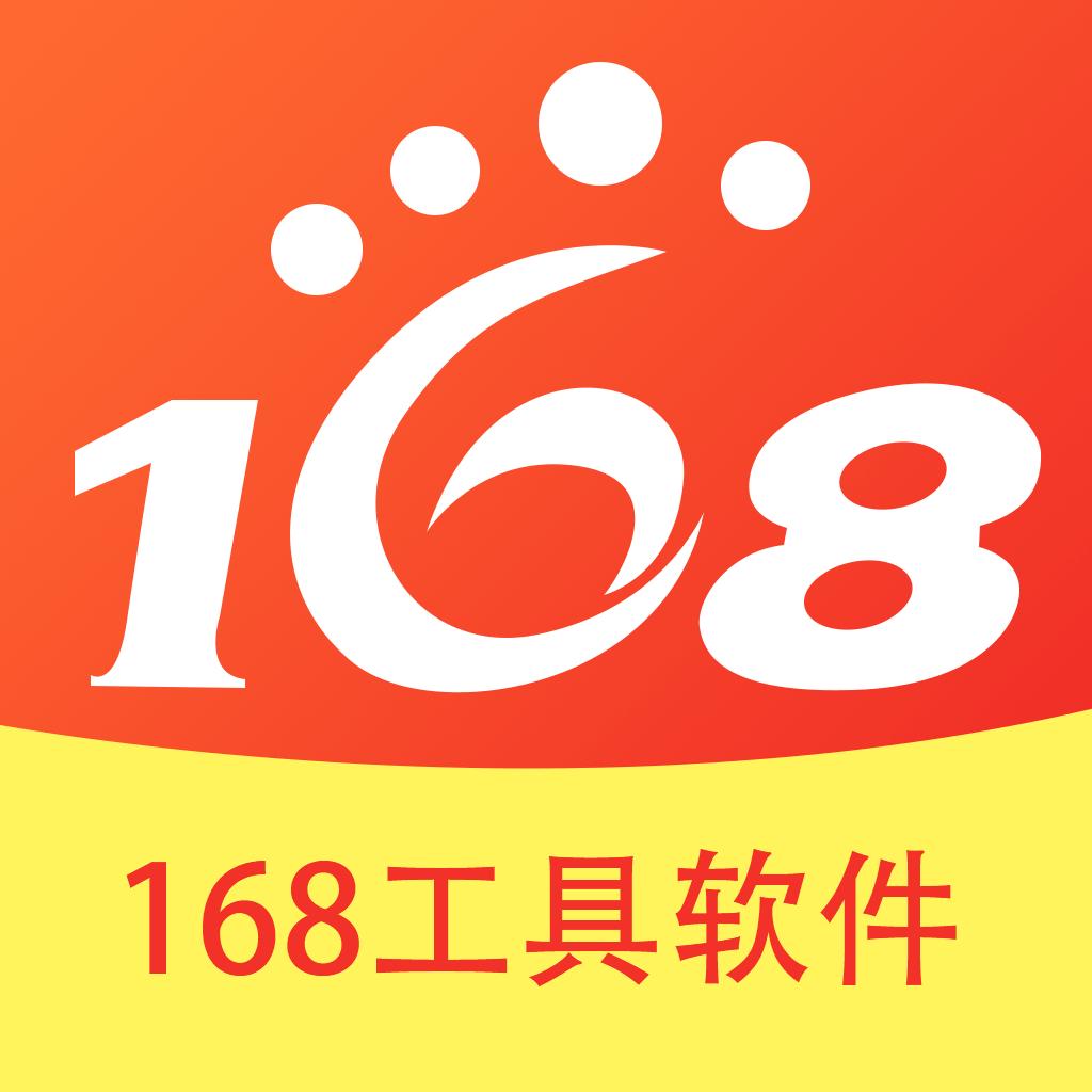 168工具软件