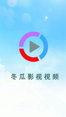 冬瓜视频app截图