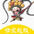 悟空视频app