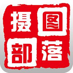 摄图部落app