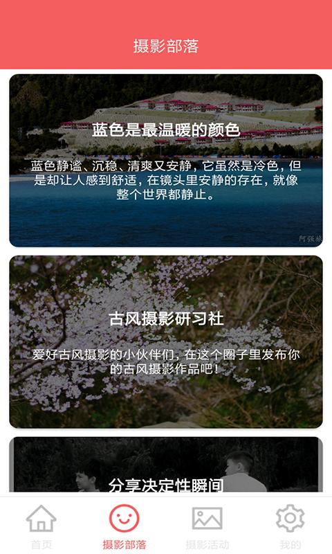 摄图部落app截图