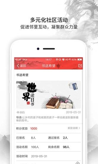 红棉侠盟app截图