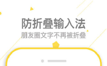 防折�B�入法app