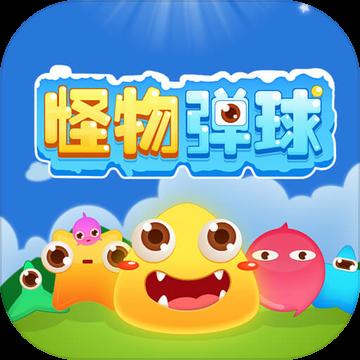 怪物弹球游戏1.0 安卓版