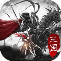 傲视三国志苹果版1.0 最新版