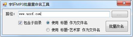 宇�MP3批量重命名工具截�D1