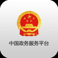 中国政务服务平台app