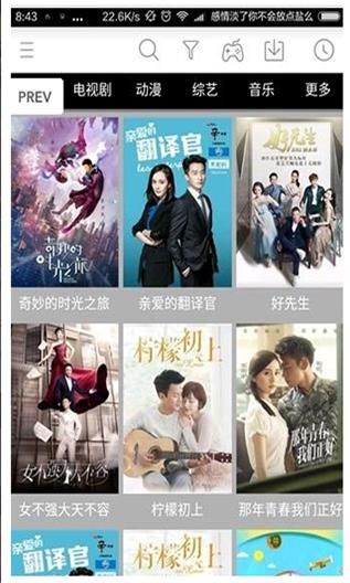 小狐Tv电视剧2019截图
