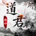 道君修仙1.0.0.1 官�W版