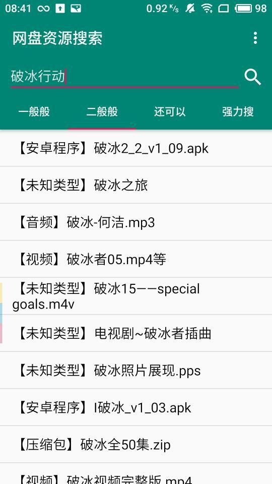 网盘资源搜索app截图