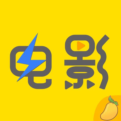 芒果电影app