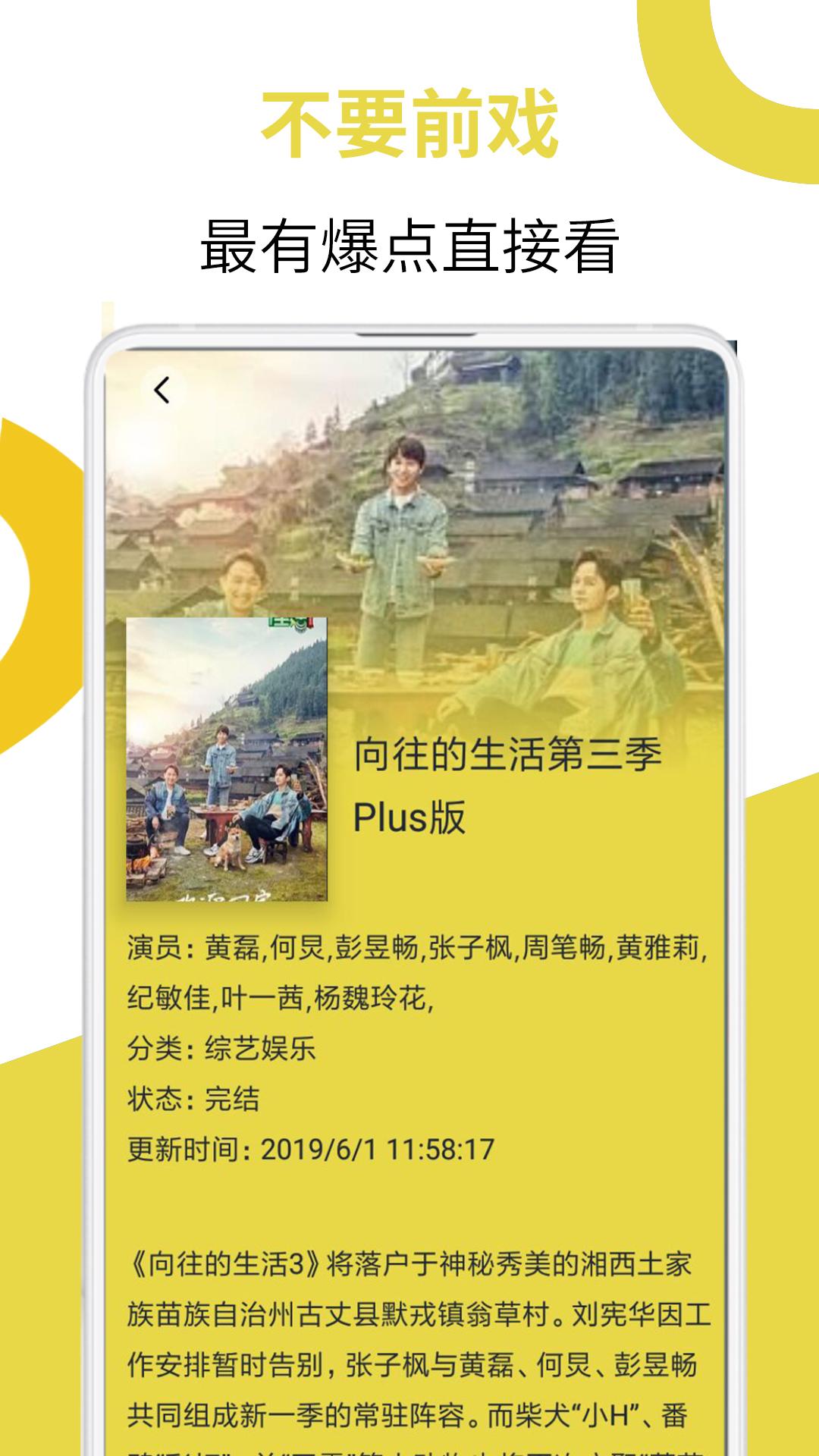 芒果电影app截图